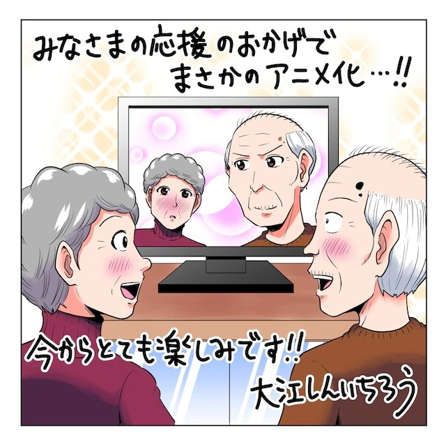 Manga de comedia Komatta Jii-san