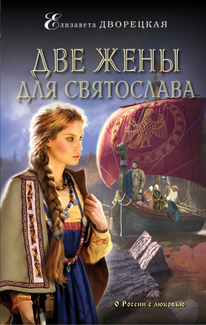 Елизавета Дворецкая. Две жены для Святослава