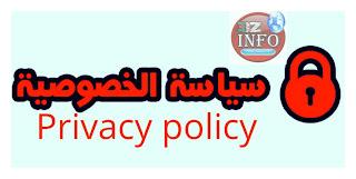 سياسة الخصوصية لموقع أخبار الجزائر Dzinfo 24