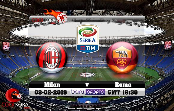 مشاهدة مباراة روما وميلان اليوم 3-2-2019 في الدوري الإيطالي
