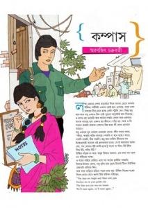 Compass -  Smaranjit Chakraborty Pdf