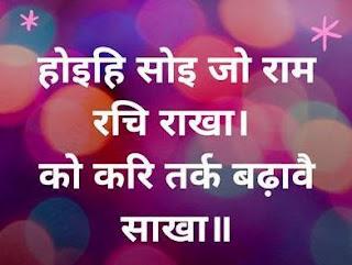 होइहि सोइ जो राम रचि राखा।  को करि तर्क बढ़ावै साखा in image