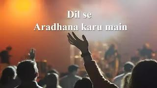 Dil Se Aradhana Karu Main Lyrics