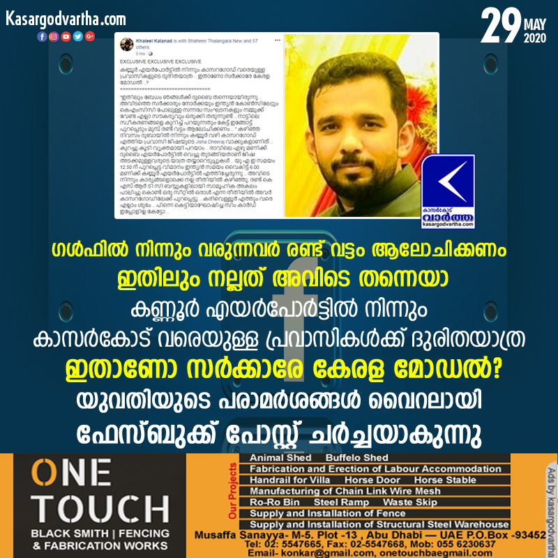 Kasaragod, Kerala, News, Gulf, Kannur, Airport, Trouble for expats; Discussion about Facebook post