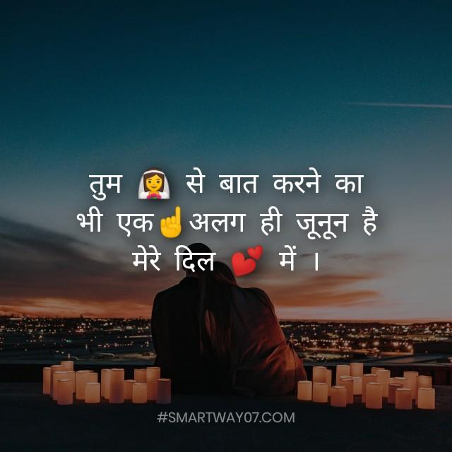 100+ बेस्ट लव कोट्स इन हिंदी | Love Quotes In Hindi