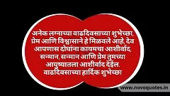 Anniversary wishes in Marathi for Parents