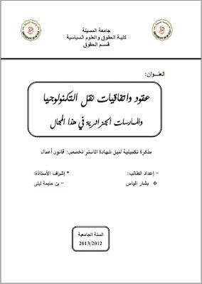 مذكرة ماستر: عقود واتفاقيات نقل التكنولوجيا والممارسات الجزائرية في هذا المجال PDF