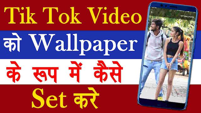 Tik Tok Video को Wallpaper के रूप में कैसे Set करे