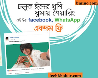 Banglalink-Free-Unlimited-Facebook-Whatsapp-in-EID-Its-Automatic-Daily-500MB-Highest-After-500MB-64Kbps-speed-Available!
