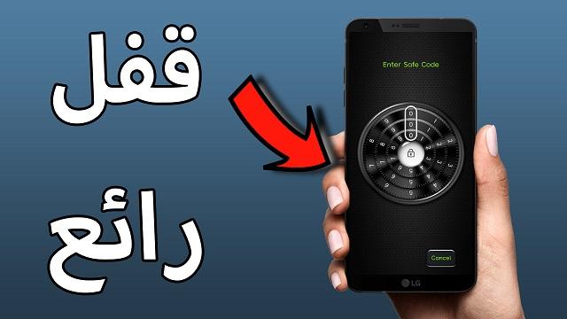 كيف تقوم بقتح هاتفك مثل الخزنات الكبيرة و التي عليها كود # سوف يعجبك كثيرا