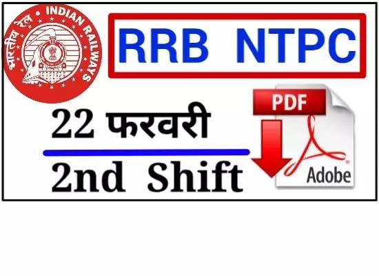 22 फरवरी 2021 - RRB NTPC  Second  Shift GK Question Paper  PDF