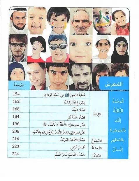 كتاب اللغة العربية للصف الثامن الامارات الفصل الدراسى الأول 2020-2021