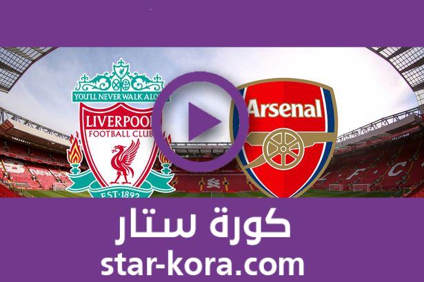 مشاهدة مباراة آرسنال وليفربول بث مباشر اليوم 29-08-2020 درع إتحاد كرة القدم الإنجليزي