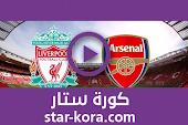 نتيجة مباراة آرسنال وليفربول بث مباشر اليوم 29-08-2020 درع إتحاد كرة القدم الإنجليزي