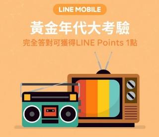 LINE MOBILE 黃金年代大考驗 答案/解答