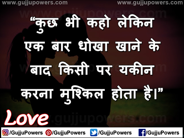 love and romantic shayari image