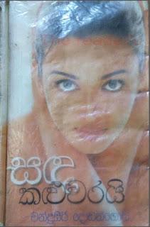 sanda kaluwarai sinhala novel