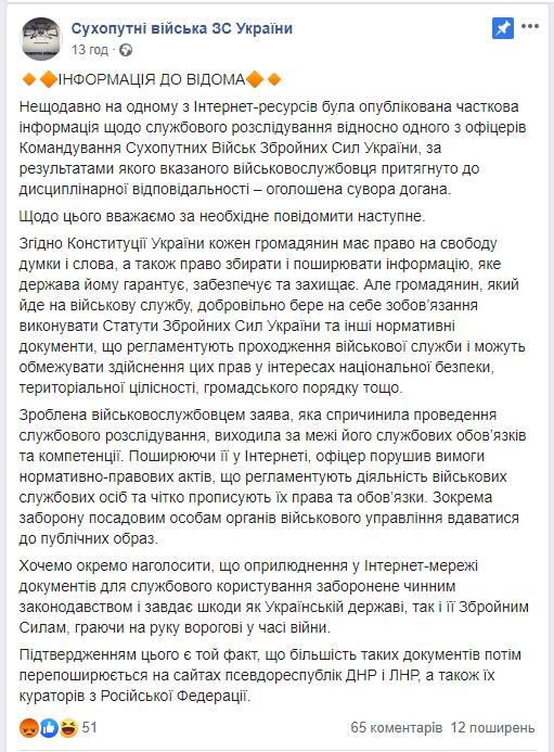 Офіцер, який отримав догану за критику Зеленського у Facebook подає до суду