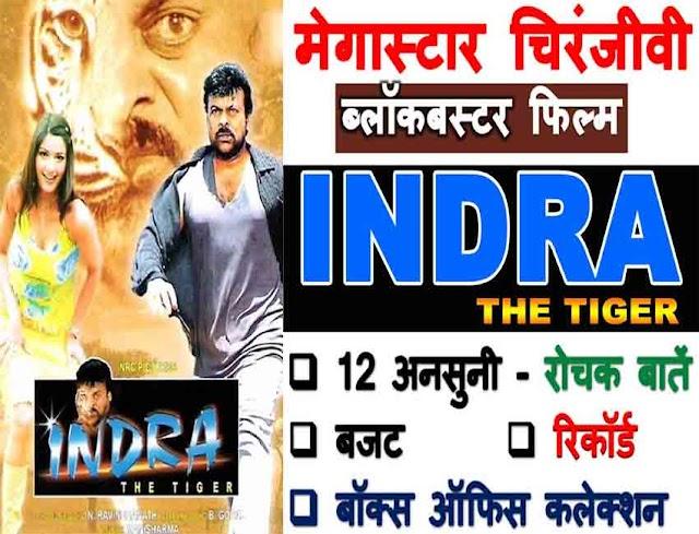 Indra: The Tiger Movie Unknown Facts In Hindi: इंद्र दि टाइगर फिल्म से जुड़ी 12 अनसुनी और रोचक बातें
