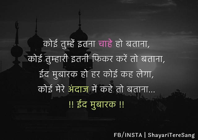 Romantic Shayari On Eid