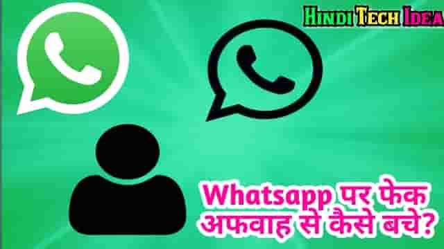 Whatsapp Par Fake News Se Kaise Bacche