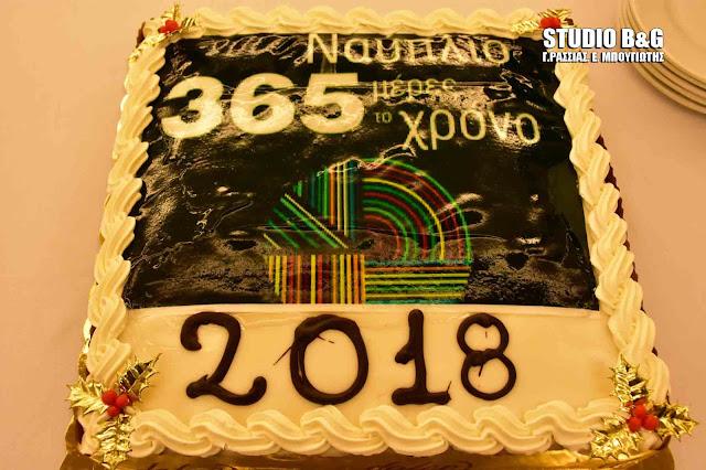 Ο Δήμος Ναυπλιέων έκοψε την πρωτοχρονιάτικη πίτα του (βίντεο)