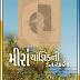 """""""मीरा याज्ञीक की डायरी"""" बिंदु भट्ट की कीताब - Article By Naresh K. Dodia"""