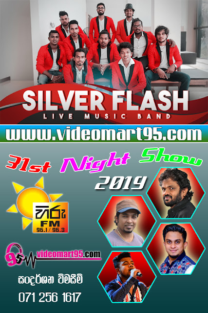 SILVER FLASH 31ST NIGHT SHOW 2019 AT HIRU FM