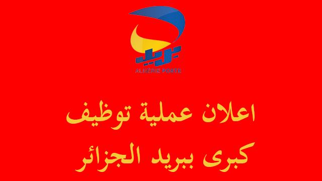 اعلان عملية توظيف كبرى ببريد الجزائر - مارس 2018