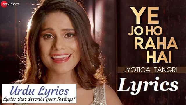 Ye Jo Ho Raha Hai Song Lyrics - Jyotica Tangri
