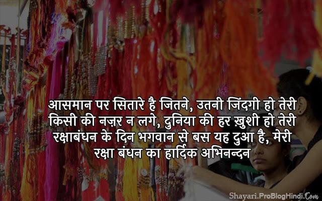 raksha bandhan image shayari