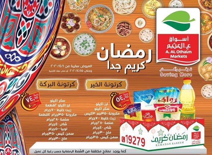 عروض كرتونة رمضان 2020 من اسواق عبد الله العثيم