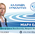 «Παραπάνω θυσίες από τον λαό» προανήγγειλε ο Μητσοτάκης για την ενίσχυση των Ενόπλων Δυνάμεων