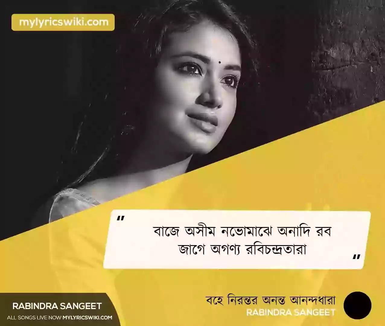 Bahe Nirantara Lyrics