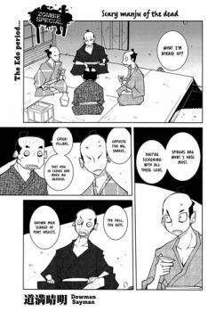 Scary Manju of the Dead Manga