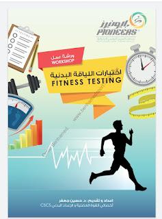 إختبارات اللياقة البدنية