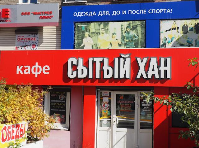 Улан-Удэ, кафе