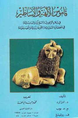 تحميل كتاب قاموس الآلهة والأساطير في بلاد الرافدين pdf مجموعة مؤلفين