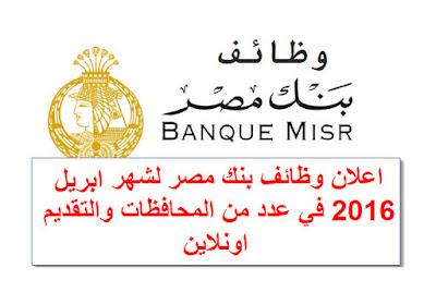 اعلان وظائف بنك مصر للمؤهلات العليا لشهر ابريل 2016 في عدد من المحافظات والتقديم اونلاين