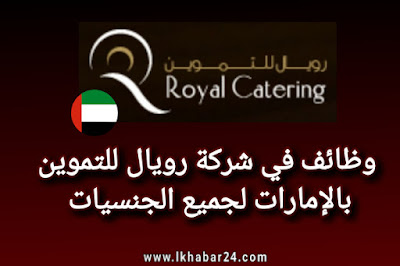 وظائف في شركة رويال للتموين في الامارات لجميع الجنسيات