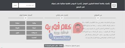 قالب بلوجر امني مجانا 2021 للمدونات العربية