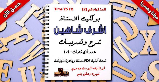 تحميل مذكرة اشرف شاهين في اللغة الانجليزية تايم فور انجلش للصف الخامس الابتدائي الترم الثاني