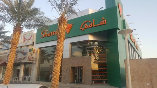 منيو مطعم شامي ورقام التواصل لجميع الفروع