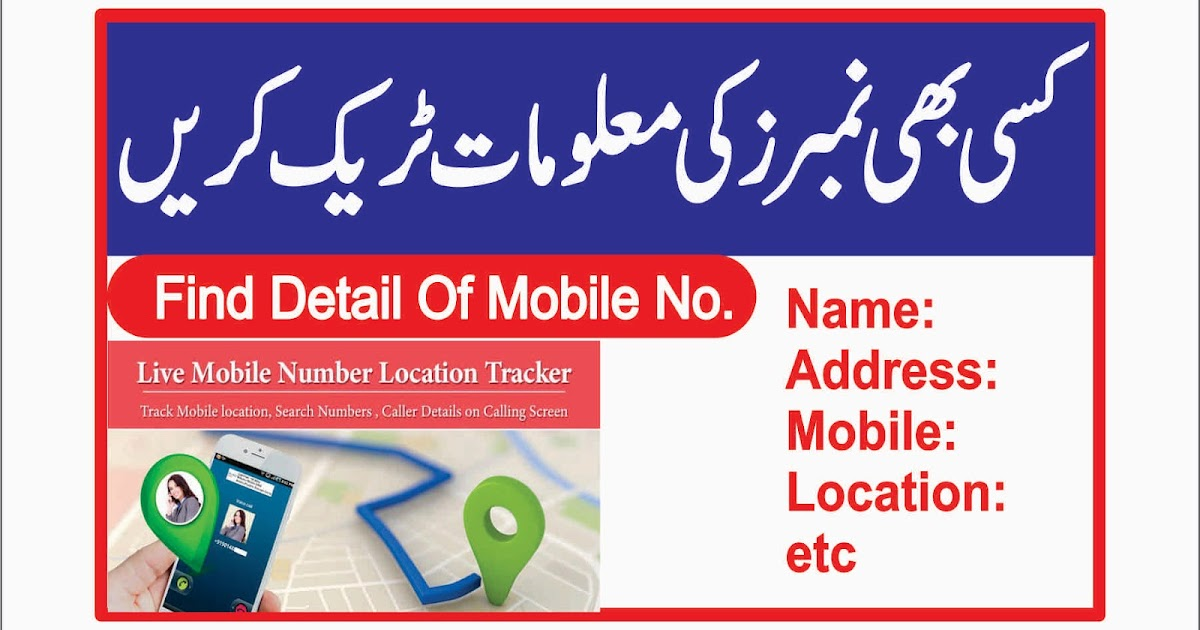 How To Find Mobile Number Owner Details In Pakistan idea gallery