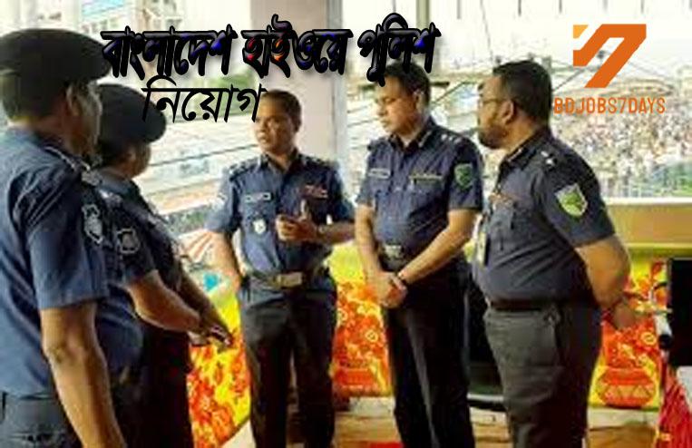 Bangladesh Highway police Job Circualr-2019