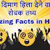 20 Amazing Facts in Hindi-दिमाग हिला देने वाले रोचक तथ्य