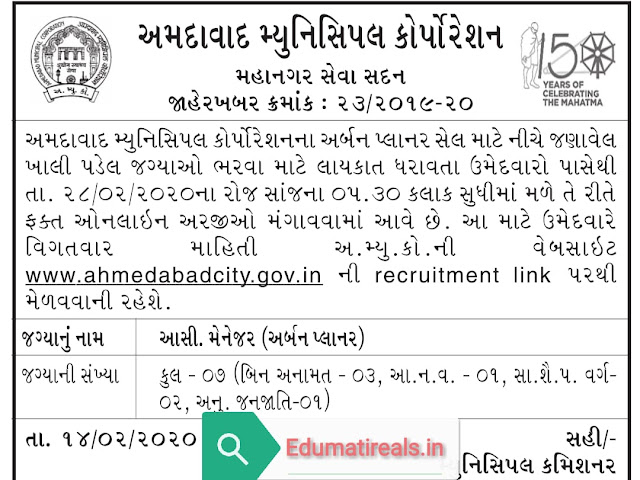 AMC RECRUITMENT FOR ASSISTANT MANAGER 2020