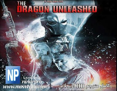 The Dragon Unleashed ( 2019 ) - ninarpro