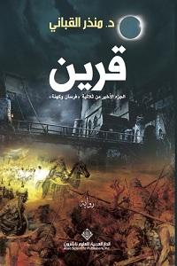 رواية قرين pdf - منذر القباني