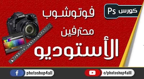 كورس Photoshop احترافي مجاني  | كورس فوتوشوب محترفين الاستوديو دورة كاملة لاحتراف العمل في الاستوديو والتعديل على الصور✅